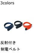 静電気帯電防止ベルト