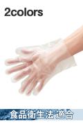 食品ポリ手袋