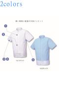 【半袖】薄地の吸水性と通気性に優れた異物混入防止男女兼用食品加工白衣FX70975R