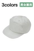 自重堂作業帽子