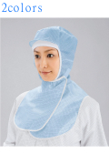 静電気防止低発塵白衣帽子