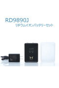 空調服バッテリーRD9890J