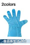 食品衛生手袋