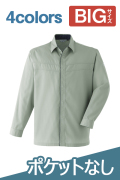 大きいポケットレス長袖シャツ