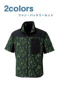 人気デザイン空調服