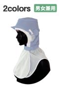 【食品衛生帽子】涼感素材の帽吸汗速乾!帯電防止・低発塵 男女兼用ケープ帽子PC6980シリーズ【シーズン】