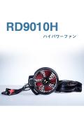 RD9010Hハイパワーファン