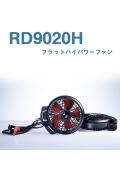 RD9020Hフラットファン