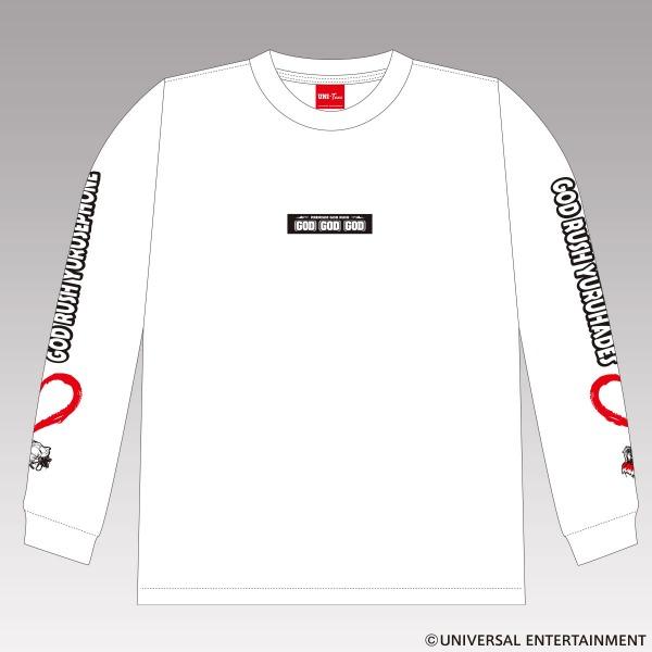 【長袖Tシャツ】ゆるはーです&ゆるせぽね-バレンタインver.(50枚限定)