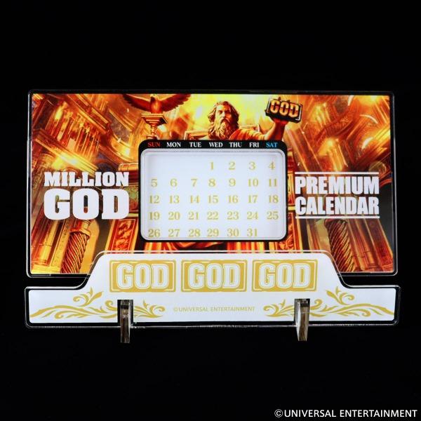 【万年カレンダー】MILLION GOD