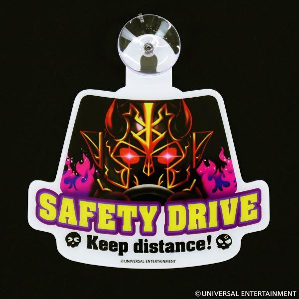 【セーフティーサイン】アナターのオット!?はーです-SAFTY DRIVE