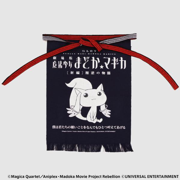 【前掛け】SLOT劇場版魔法少女まどか☆マギカ[新編]叛逆の物語-キュゥべえ