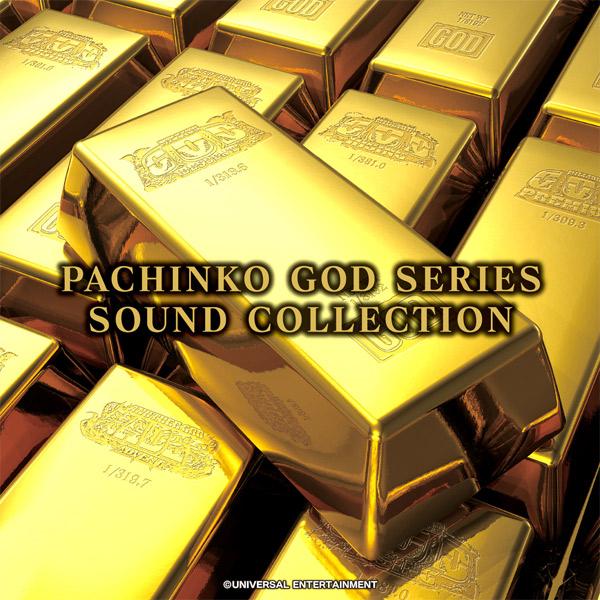 【CD】パチンコゴッドシリーズサウンドコレクション