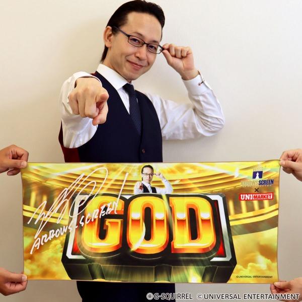シーサ。×UNI-MARKET【フェイスタオル】MILLION GOD