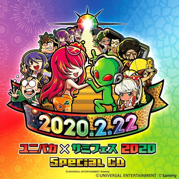 【特典付き】【CD】ユニバカ×サミフェス2020 SPECIAL CD