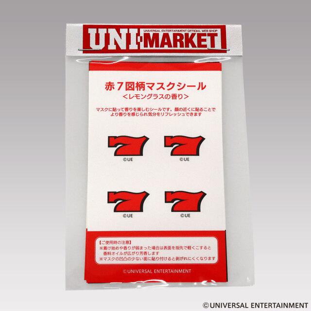 【マスクシール】バラエティー5種セット