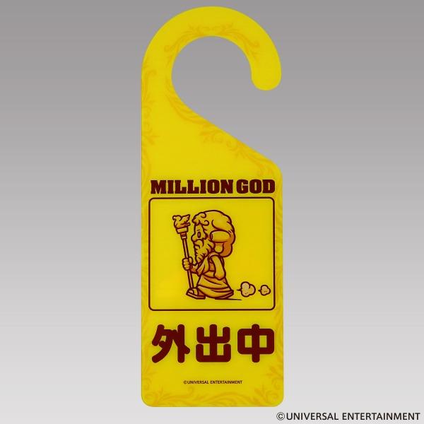 【サインプレート】MILLION GOD-神々の啓示