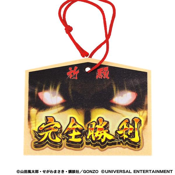 【絵馬】SLOTバジリスク~甲賀忍法帖~絆2-完全勝利