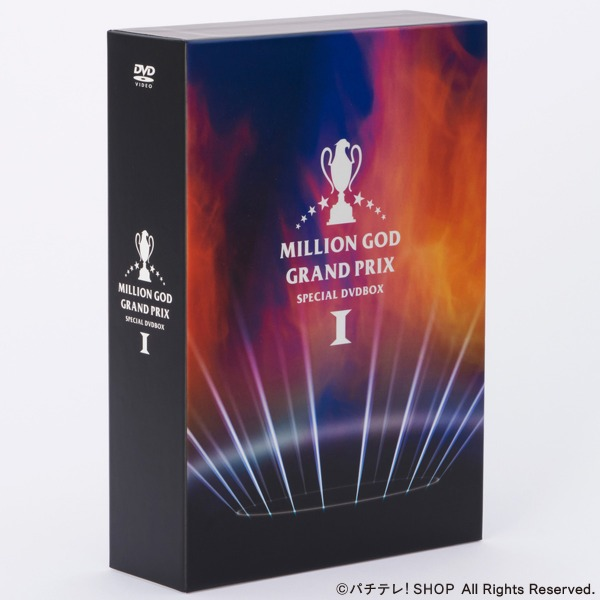 【ホール景品】【DVD】MILLION GOD GRAND PRIX SPECIAL DVD BOX vol.I