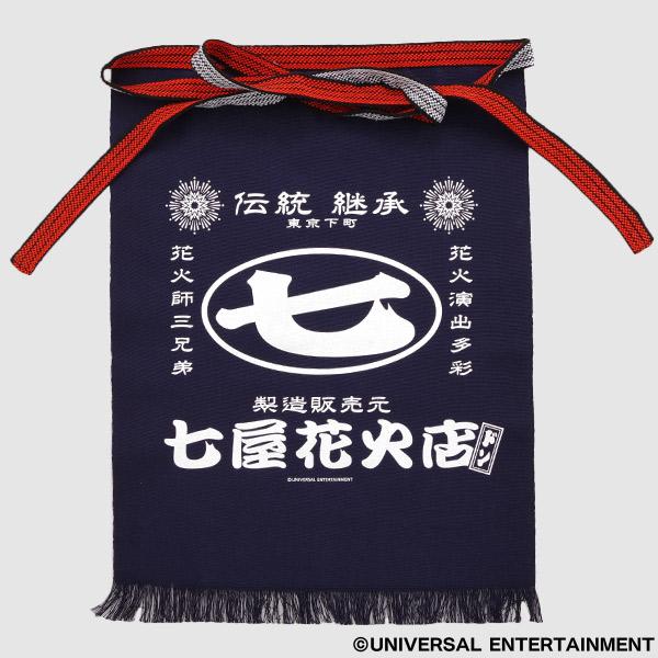 【前掛け】七屋花火店