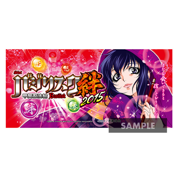 【フェイスタオル】バジリスク~甲賀忍法帖~絆-2015ver.