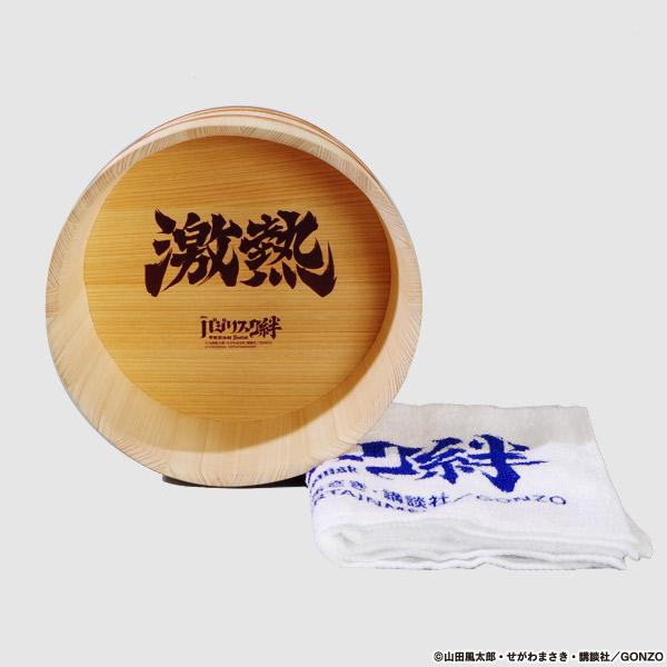 YUIRO×UNI-MARKET【湯桶】バジリスク~甲賀忍法帖~絆 激熱(タオル付)