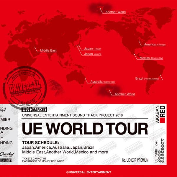 ユーイーワールドツアー(赤盤)