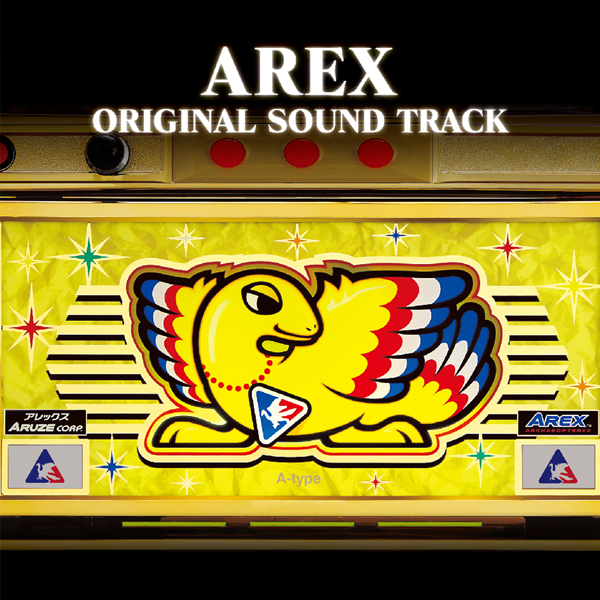 アレックスオリジナルサウンドトラック
