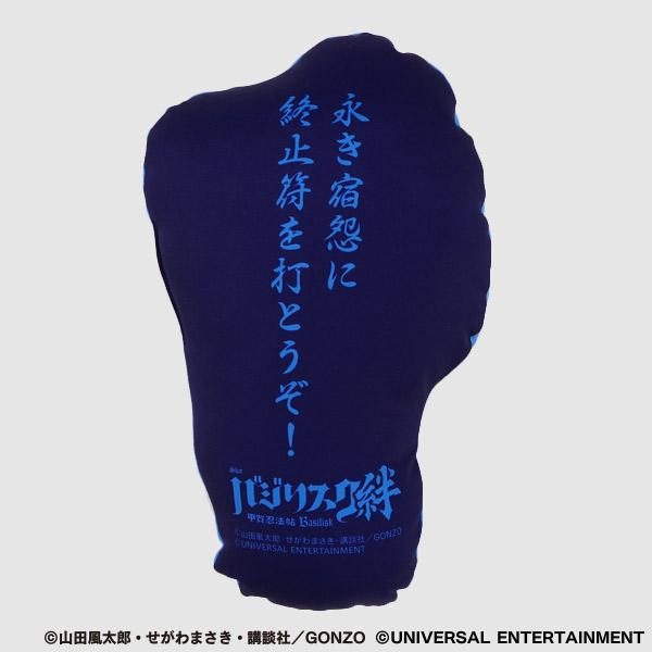 【ダイカットクッション】バジリスク~甲賀忍法帖~絆-甲賀弦之介