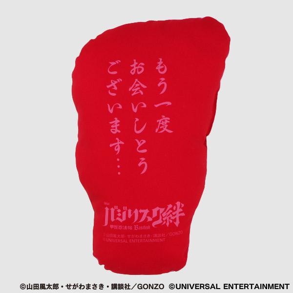 【ダイカットクッション】バジリスク~甲賀忍法帖~絆-朧