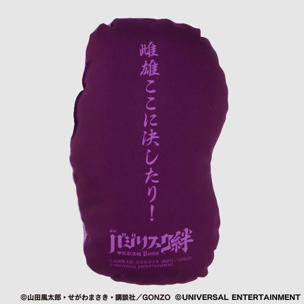【ダイカットクッション】バジリスク~甲賀忍法帖~絆-薬師寺天膳
