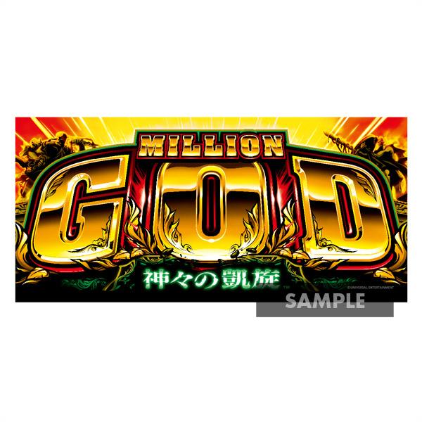 【フェイスタオル】ミリオンゴッド-神々の凱旋-