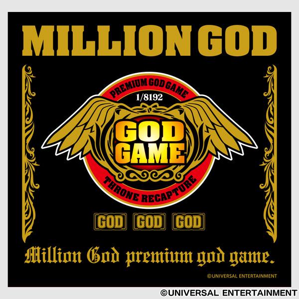 【折り畳みクッション】MILLION GOD