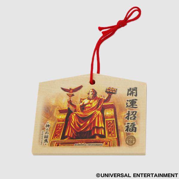 【絵馬】MILLION GOD-神々の絵馬 ZEUSver.
