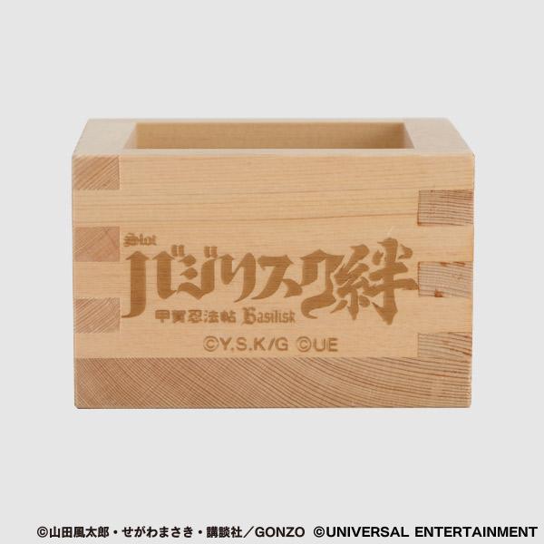【枡】バジリスク~甲賀忍法帖~絆-祝