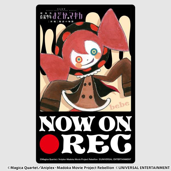 【セーフティーサイン】NOW ON REC-SLOT劇場版魔法少女まどか☆マギカ[新編]叛逆の物語-べべ