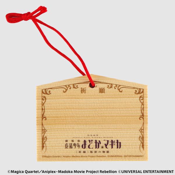 【絵馬】SLOT劇場版魔法少女まどか☆マギカ[新編]叛逆の物語-キュゥべえ