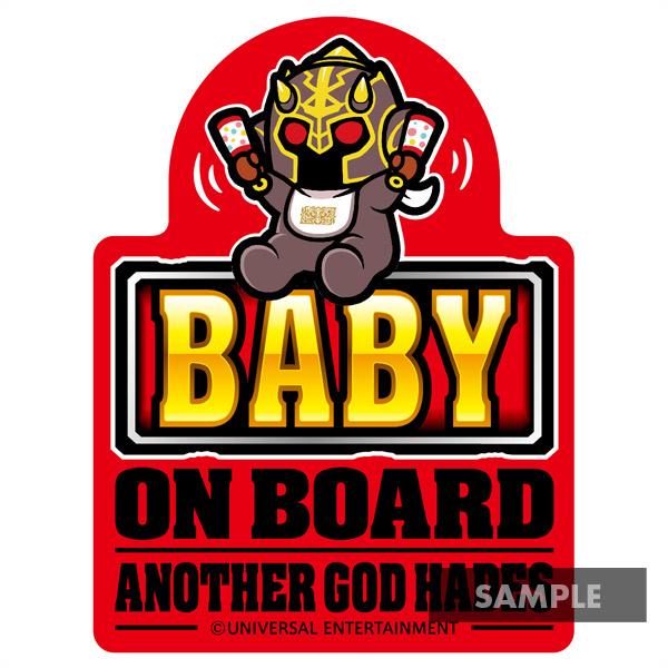 【ステッカー】セーフティーサイン-BABY ON BOARD-ベビーハーデス