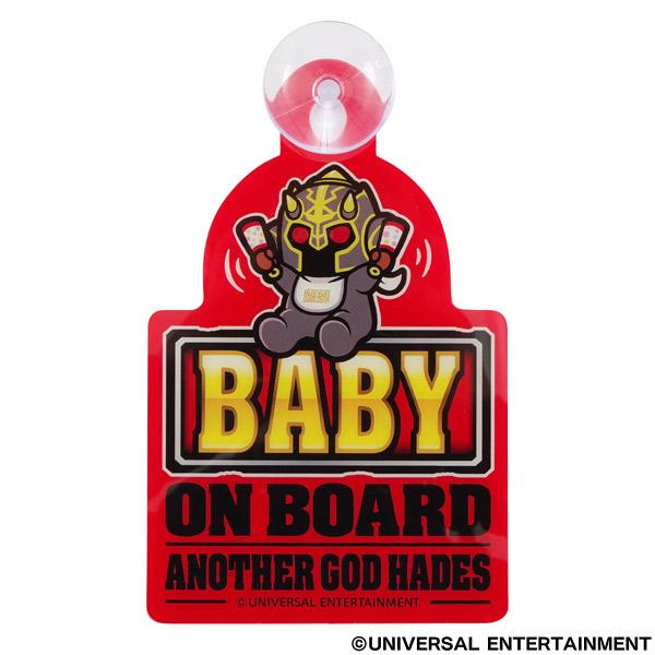 【セーフティーサイン】BABY ON BOARD-ベビーハーデス