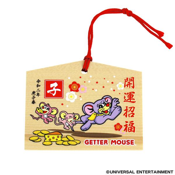 【絵馬】ゲッターマウス-子年