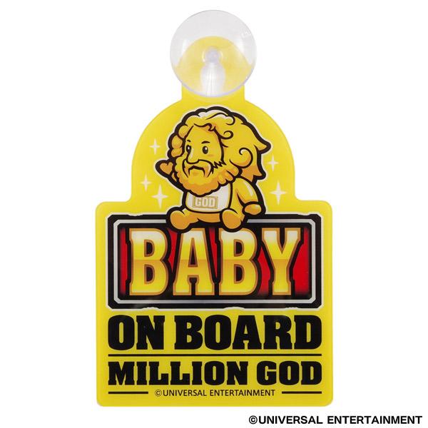 【セーフティーサイン】BABY ON BOARD-ベビーゼウス