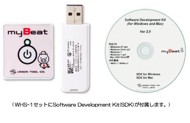 【研究者やアプリ開発者様向け】 ウェアラブル心拍センサSDKセット 型番 WHS-1/RRD-1+SDK