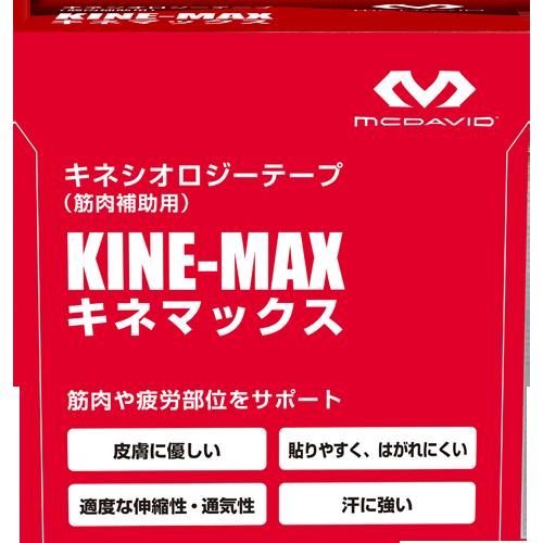 KMB38_キネマックス 3.8cm幅 (8本入)_5