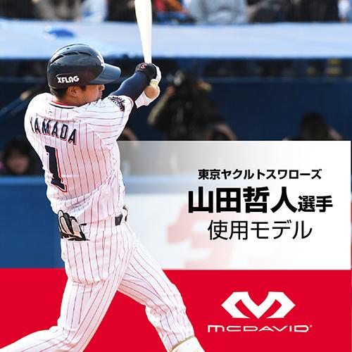 McD_batting_yamada