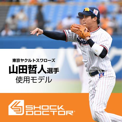 SD_syubi_yamada