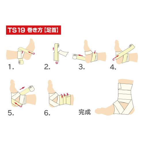 足首の巻き方
