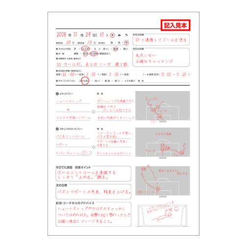 U91911_GKノート_見本