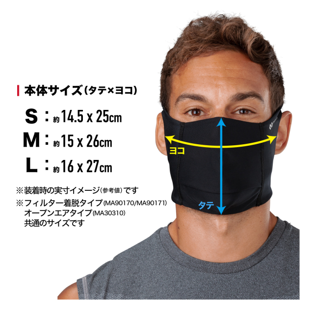 マスク本体サイズ