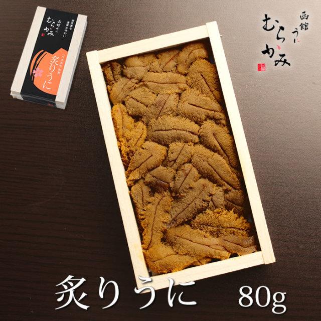 新食感の炙り雲丹【冷凍品】