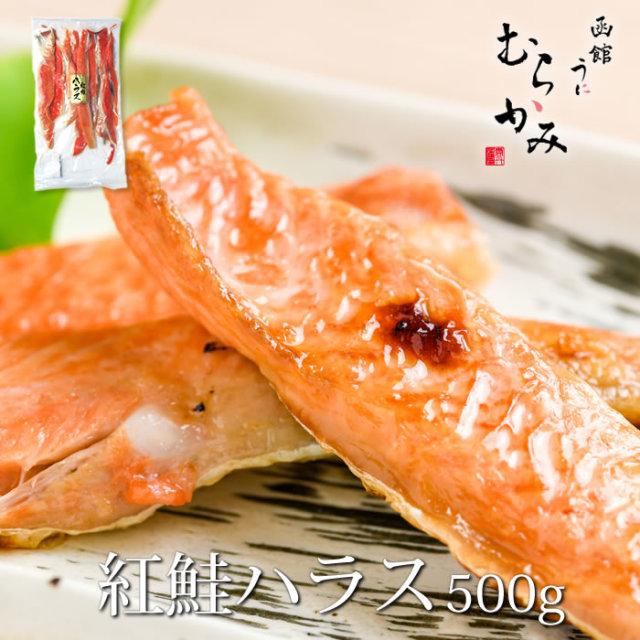 紅鮭ハラス(500g)【冷凍品】